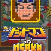 ナムコのレジェンドが大阪にやってくる!「Mr.ドットマン ワークショップ/トークショー in OSAKA」3/24に開催決定!