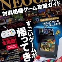 『NEOGEO mini』に 収録されている、人気対戦格闘ゲーム21タイトルを大攻略!「NEOGEO mini 対戦格闘ゲーム攻略ガイド」が発売に