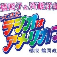 この秋、伝説のラジオが帰ってくる!「大橋照子&斉藤洋美の 帰ってきたラジオはアメリカン」11/3に開催決定!