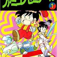 なつかしのファミコン漫画!「われらホビーズ ファミコンゼミナール」Kindle版が4巻まとめ買いで50%OFFに!
