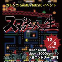 スペシャル・シークレットゲストも参戦!ガチンコGAME+MUSICイベント「スマッシュ人生」、大阪・日本橋にて12/2に開催決定!
