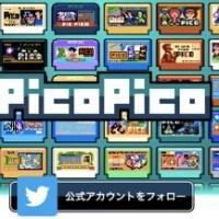 過去の家庭用ゲーム機のレトロゲームがプレイ可能!2019年初旬にサービス開始予定のスマートフォンアプリ「PicoPico」が気になる!