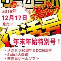 またまた復活!「ゲームラボ年末年始特別号」が12/17に発売に!