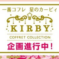 コスメパレットやチーク、リップグロスも当たる!「一番コフレ 星のカービィ COFFRET COLLECTION」が現在企画進行中!