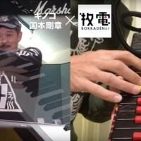 作曲者の国本剛章さんによる『カトちゃんケンちゃん 地下BGM』楽譜が無料配布中!「演奏してみた」動画も公開に!