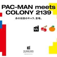 スタイリッシュなデザイン!「パックマン」と「COLONY 2139」の限定コラボアイテムが発売に!
