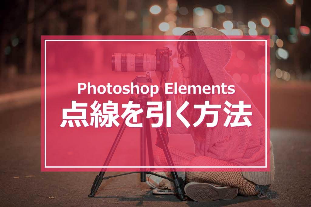 Photoshop Elementsで点線を引く方法キャッチアイ画像