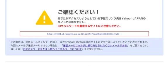 アナタがアクセスしようとしている下記のリンク先はYahoo JAPANのサイトではありませんIDやパスワードを要求するサイトにご注意下さい。