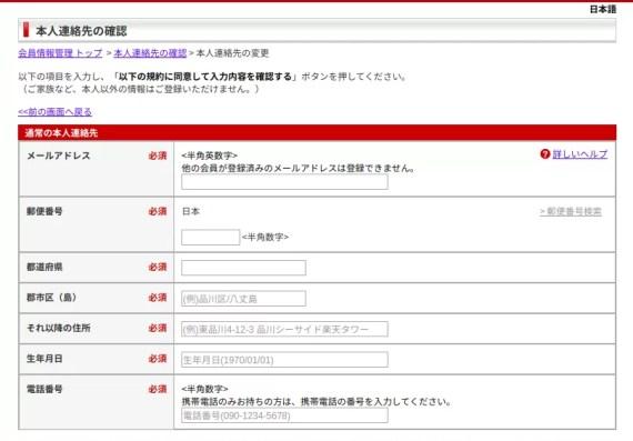 以下の項目を入力し、『以下の規約に同意して入力内容を確認する』ボタンを登録してください(ご家族など、本人以外の情報はご登録いただけません)