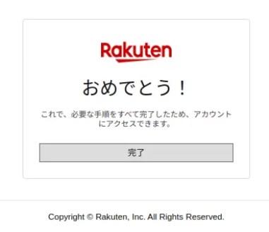 Rakuten おめでとう!これで、必要な手順をすべて完了したため、アカウントにアクセス出来ます。