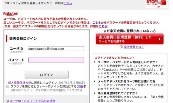 Rakuten ユーザID、パスワードの入力に誤りが有るか登録されていません。正しいユーザIDパスワードを入力してもログイン出来ない場合はこちらからパスワードの再設定を行って下さい(なお、楽天でパスワードの初期化を行っている場合が有ります詳細はこちら)とエラーメッセージが表示されますが、、、