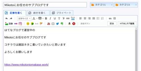 Livedoor Blogの特徴