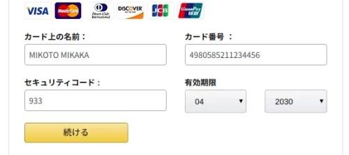 『名前』『住所』『連絡先』は!や?を入れて適当に入力しても入力に誤りがありますとエラーにはなりませんが、『クレジットカード』情報はカード番号の桁数を合わせないとエラーになるので再入力を求められないように入力していきます。