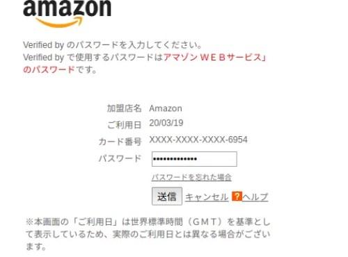 AmazonのVerified byのパスワードを入力する画面でアマゾンWEBサービスのパスワードを適当に入力します