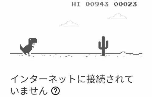 恐竜ゲームをする方法はとても簡単でGoogle chromeブラウザ使用中に通信出来ない状態(オフライン)になった時にパソコンの場合は『スペースキー』『↑』『↓』のカーソルキーを押す、スマートフォンやタブレットの場合では恐竜をタップすると砂漠にサボテンが生えている画面に変わりゲームがスタートします。