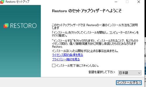 RESTOROのセットアップダウンロード