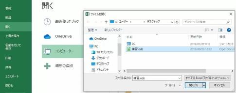 『Libre Office Calc』で保存したデータを『Microsoft Office Excel』で開くとどうなるのか?調べてみました。