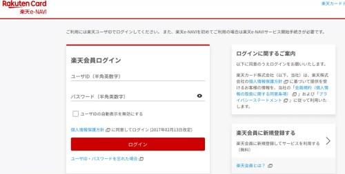 本物のrakutenのログイン画面でアドレスはhttps://www.rakuten-card.co.jp/e-navi/でになります。