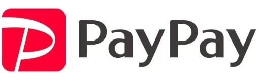 paypay(ペイペイ)を名乗る架空請求業者から届いた迷惑メールの内容