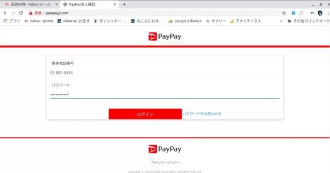 『PayPay』の偽サイトに偽情報を入れて登録してみた