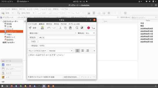 LinuxメールソフトEvolution