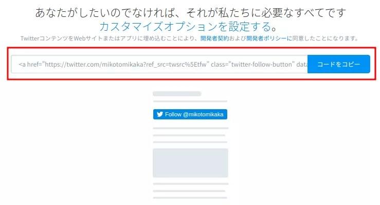 赤枠の部分に『Twitter』のメインページのアドレスを入力します。次に表示されたコードをコピーしてHTML編集の続きに貼り付けます。