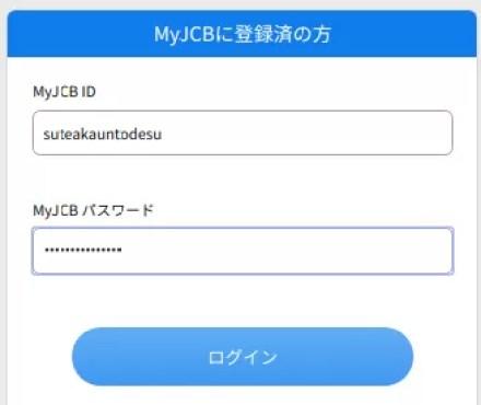 JCBカードの偽サイト偽情報を入力