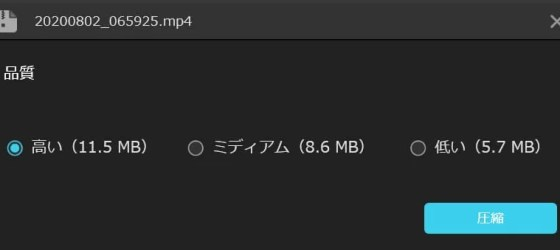 今回の動画は約3分で元のデータサイズは14.4MBです。高画質設定で圧縮すると11.5MB、低画質設定で5.7MBまで減らす事ができました。