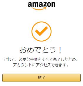 『詐欺メール』🔴 Amazon. co. jp にご登録のアカウント(名前、パスワード、その他個人情報)の確認という怪しいメールがきたので登録しました