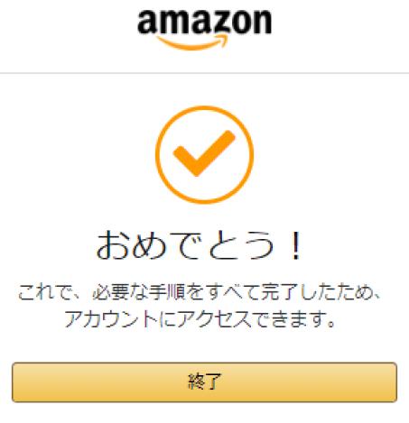 🔴 Amazon. co. jp にご登録のアカウント(名前、パスワード、その他個人情報)