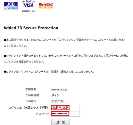 クレジットカードの情報を入力して次の画面に進むとAdded 3D Secure Protection(オンラインショッピング認証サービス)の確認画面に進みます。