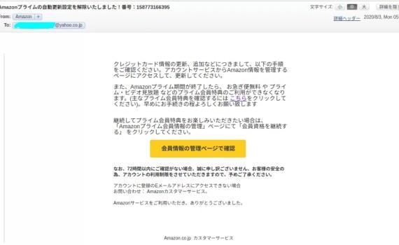 件名: Amazonプライムの自動更新設定を解除いたしました!番号:158773166395