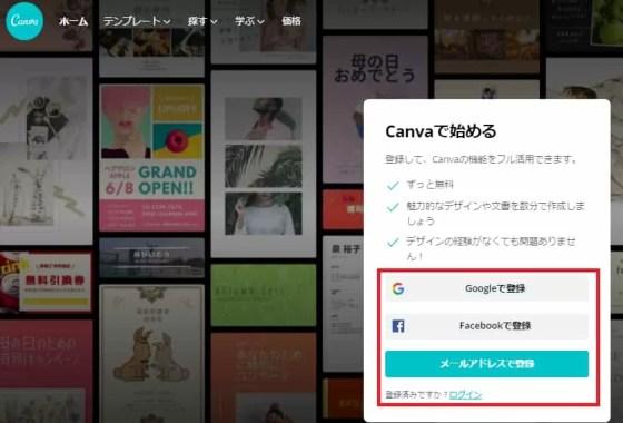 Canva</a>を使うには『Google』『Facebook』アカウントか『メールアドレス』で登録する必要があります