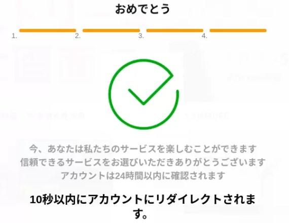 『詐欺メール』Amazonを名乗る架空請求業者からAmazonプライムの自動更新設定を解除いたしました!番号:158773166395という怪しい迷惑メールが届いたので登録しました