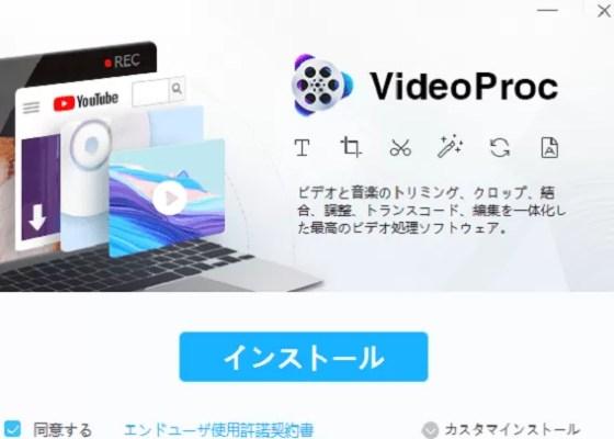 まずは公式サイトよりVideoProcを『無料ダウンロード』か『購入する』好きな方を選んでダウンロードしてインストールします。