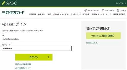 偽サイトのアドレスはconmingruten11.comで三井住友銀行(SMBC)のアドレスとは全く関係のないアドレスです。