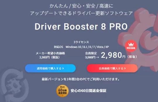 1: 最新のデバイスはもちろん古いデバイスやレアなデバイスまで450万以上のデバイスに幅広く対応<br>2: ドライバーのスキャンからダウンロード、インストールそしてバックアップまで、安全に全自動でアップデートすることができる<br>3: 有料版は最新バージョンを1年間3台のパソコンで3980円、特別会員価格2980円で利用する事ができる