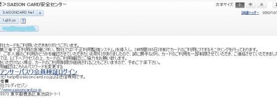 件名: <重要>SAISON CARD安全センター From: SAISONCARD Net(help.saisoncard.co.jp@1q89.cn) 発信者: 1q89.cn