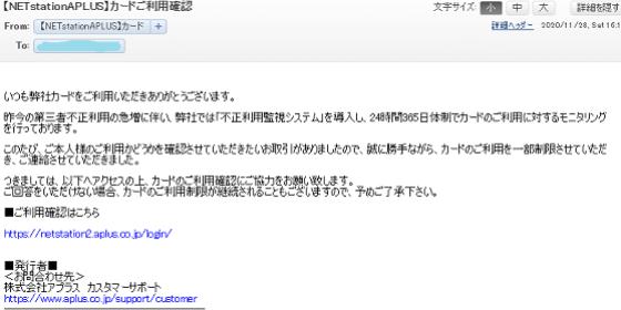 件名:【NETstationAPLUS】カードご利用確認From: 【NETstationAPLUS】カード(netstation@aplus.co.jp) To: mikoto mikaka