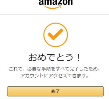 おめでとう!これで、必要な手続きをすべて完了したためアカウントにアクセスできます。