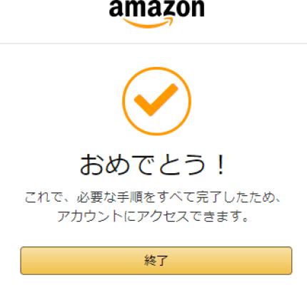 お支払い方法の情報を更新してくださいとAmazonを名乗る架空請求業者から迷惑メールがきたので登録しました