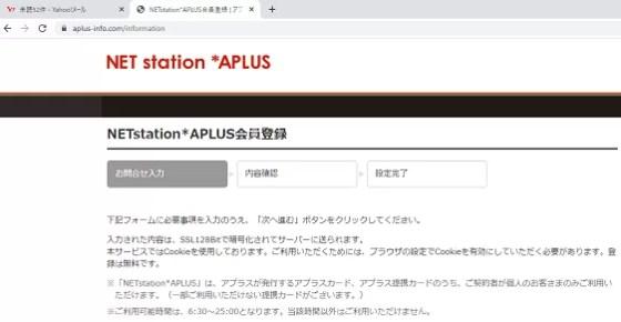 NETstation*APLUS会員登録