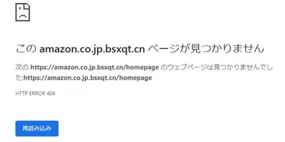 amazon.co.jp.bsxqt.cnページが見つかりません
