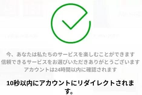 『架空請求』アマゾンを偽るAmazonプライムの自動更新設定を解除いたしました!という迷惑メールがきたので登録してみた