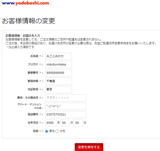 お客様情報・お届け先入力お客様情報を変更しても、ご注文情報のご住所や配達先は変更されません。