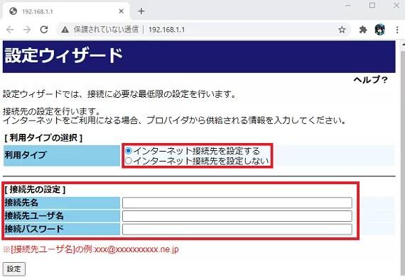 (初回時のみ)インターネットに接続する必要最低限の設定するウィザード画面が表示されます。