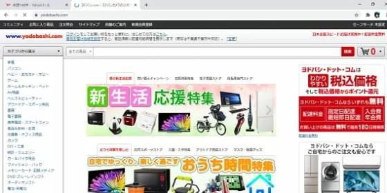 アカウントのロック解除をクリックすると本物のヨドバシ.comのサイトに移動します。