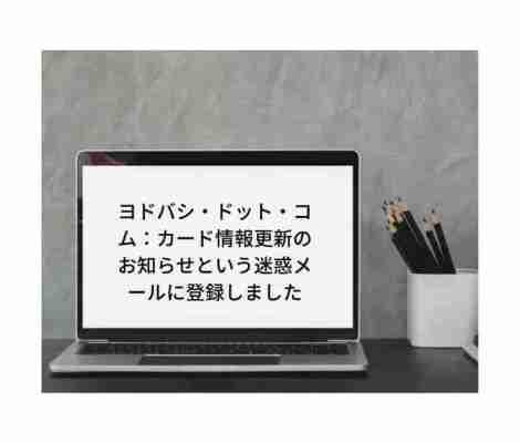 「架空請求」ヨドバシ・ドット・コム:カード情報更新のお知らせという迷惑メールに登録しました