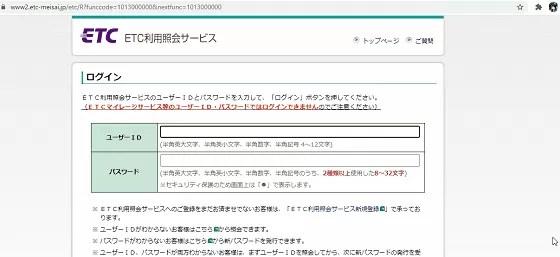 資料が更新されましたらお。知らせしますので、メールにご注意ください。と情報更新完了画面が表示されページのトップへをクリックすると本物のETC登録画面に移動します。