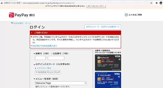 偽サイトのアドレスはwww-paypoy.bank-cvyes-co-jp.chunfa.top/wctx?routekey=v3で本物のアドレスとは違うのでまずはアドレスを確認しましょう。